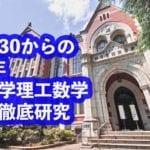 2016年慶應大学理工|過去問徹底研究 大問3