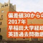 2017年早稲田大学政治経済|英語|過去問徹底研究 大問5