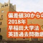 2017年早稲田大学法|英語|過去問徹底研究 大問7