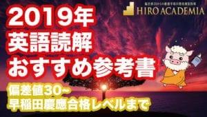 早慶への英語勉強法おすすめ参考書20