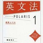【使い方】関先生の英文法ポラリス〔1 標準レベル〕
