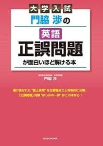 【使い方】大学入試 門脇捗の 英語