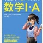 【使い方】日常学習から入試まで使える 小倉悠司の ゼロから始める数学1・A| 圧倒的に成績を伸ばす方法