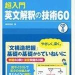 【使い方】徹底攻略 超入門英文解釈の技術60 | 圧倒的に成績を伸ばす方法
