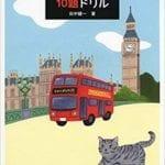 【使い方】英文法基礎10題ドリル|圧倒的に成績を伸ばす方法