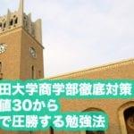 早稲田大学商学部の入試傾向と対策|偏差値30から早慶本番で圧勝する勉強法