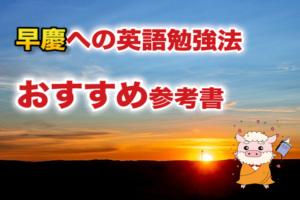 早慶への英語勉強法おすすめ参考書|偏