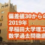 2019年度入試|早稲田大学理工 過去問徹底研究 大問2
