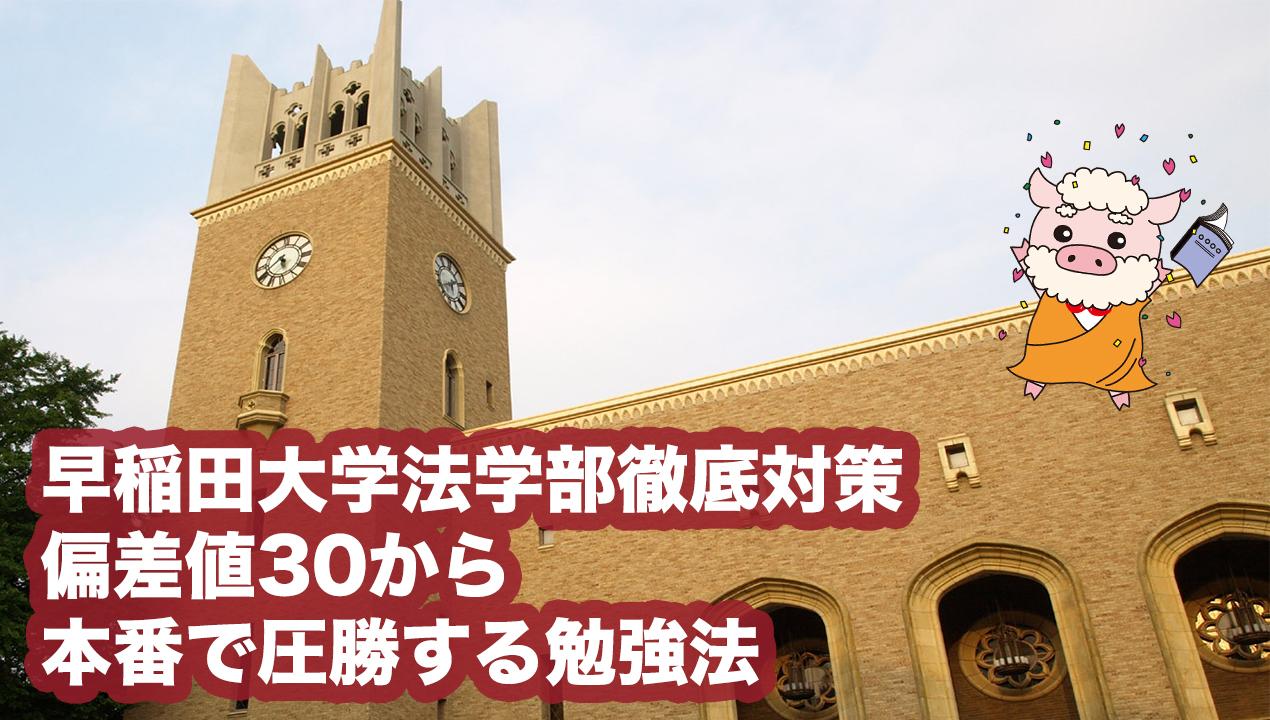 早稲田法学部対策
