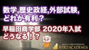 早稲田商学部 2020年入試 どうな