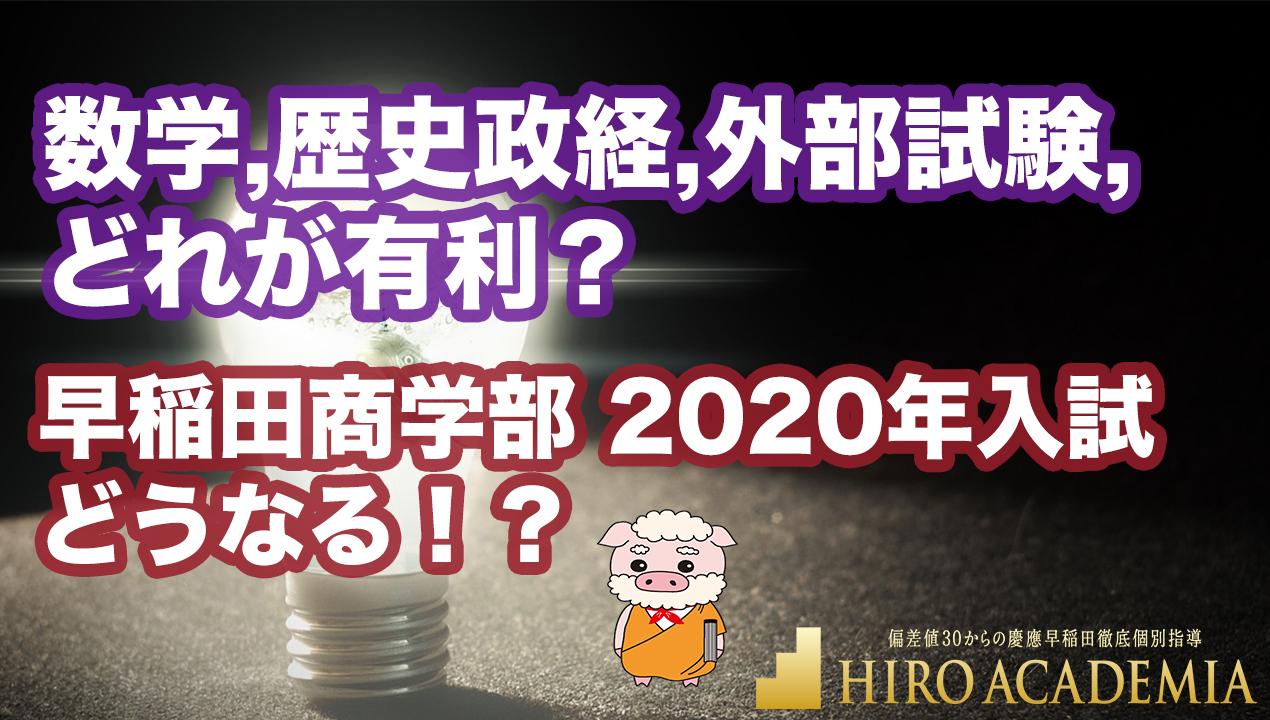 早稲田商学部 2020年入試 どうなる!?数学,歴史政経,外部試験, どれが有利?