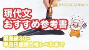 早稲田への現代文勉強法おすすめ参考書