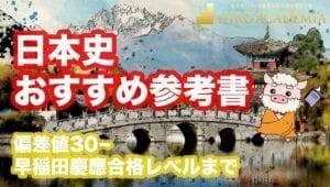 早慶への日本史勉強法おすすめ参考書|