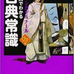 【使い方】新マンガゼミナール「源氏」でわかる古典常識|圧倒的に成績を伸ばす方法