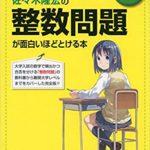 【使い方】佐々木隆宏の整数問題が面白いほどとける本|圧倒的に成績を伸ばす方法