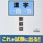 【使い方】漢字一問一答 完全版 (東進ブックス)|圧倒的に成績を伸ばす方法