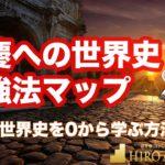 早慶への世界史勉強法マップ|早慶の世界史を0から学ぶ方法