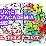 STRUXの評判とHIRO ACADEMIA早稲田校舎の徹底比較|評判、システム、授業料について