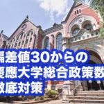 2016年慶応義塾大学総合政策数学|過去問徹底研究 大問6