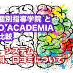 慶應個別指導学院 とHIRO ACADEMIA武蔵小杉校舎の徹底比較|評判、システム、授業料について