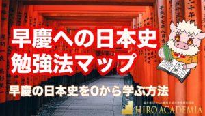 早慶への日本史勉強法マップ|早慶の日