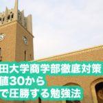 2017年早稲田大学商学部|数学過去問徹底研究 大問3