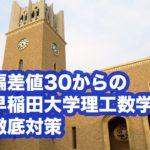 2018年早稲田大学理工数学|過去問徹底研究 大問1
