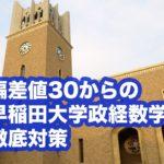 2017年早稲田大学政治経済学部数学|過去問徹底研究 大問4