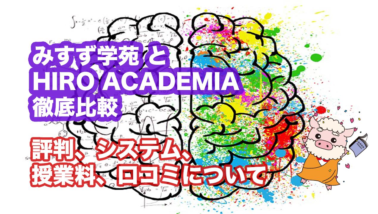 みすず学園の評判とHIRO ACADEMIA早稲田校舎の徹底比較|評判、システム、授業料について