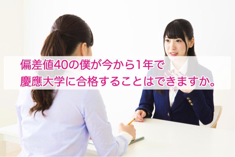 偏差値40の僕が今から1年で慶應大学に合格することはできますか。