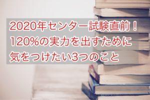 2020年センター試験直前!120%