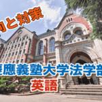 慶應義塾大学法学部【英語】|2021年入試の傾向と対策と効率的な勉強法について