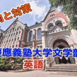 慶應義塾大学文学部英語、入試傾向と対策と勉強法について