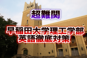 早稲田大学理工学部 英語|対策,勉強