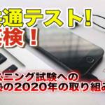 共通テスト!英検!リスニング試験への当塾の2020年の取り組み