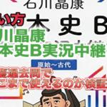 石川晶康の日本史B実況中継使い方|早慶過去問でどこまで使えるのか検証