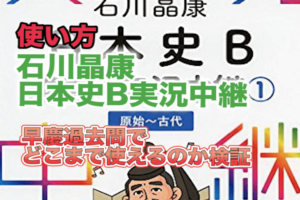 使い方|石川の日本史B実況中継|早慶