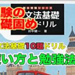 使い方|英文法基礎10題ドリル、受験英語の基礎を固めるのに最適な教材