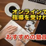 オンラインで指導を受けることができるおすすめの塾8選