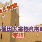 早稲田大学教育学部【英語】|入試の傾向と対策と効率的な勉強法について