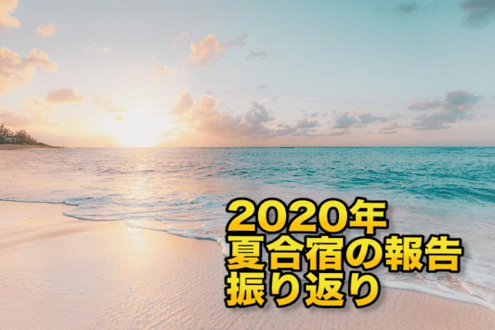 2020年8月16日~19日 合宿の報告