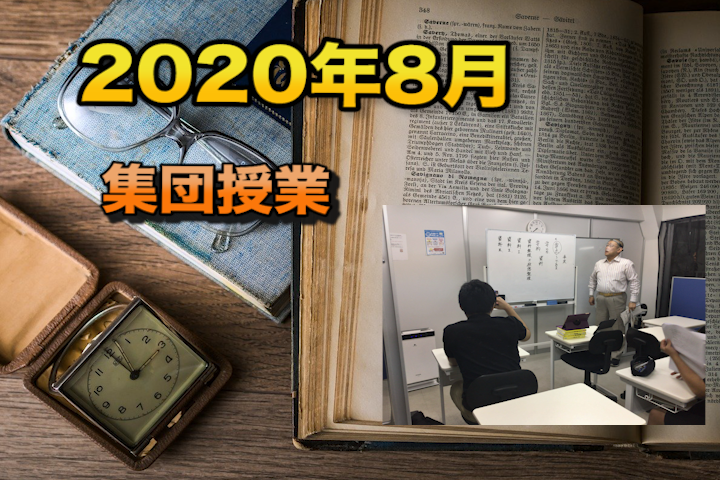 8月集団授業の様子@早稲田校舎 and オンライン 共通テストの解説