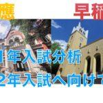 2021年早稲田大学理工学部英語入試分析 2022年度合格するためには何をしたら良いのか