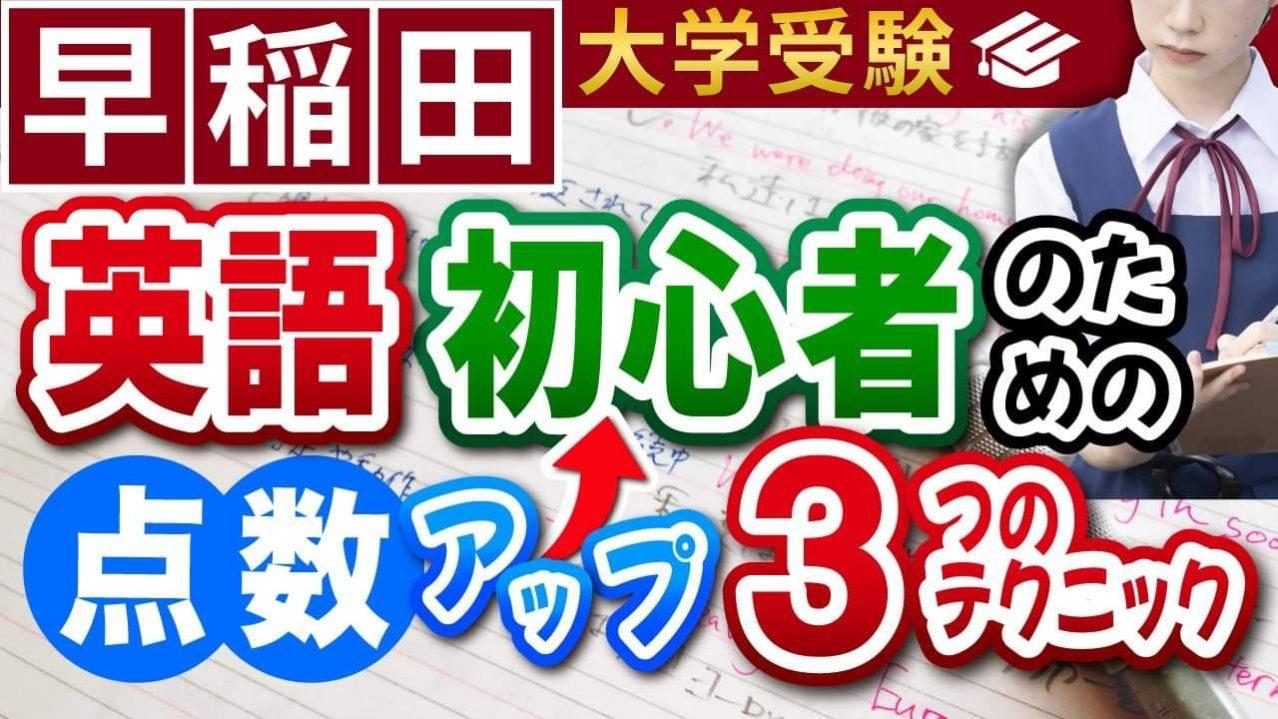 【早稲田大学受験】英語初心者のための点数アップ3つのテクニック