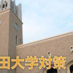 【早稲田大学社会科学部|英語】各設問の徹底対策とおすすめ参考書