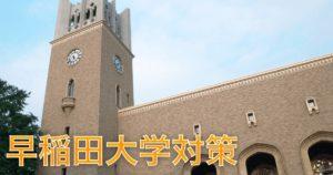 【早稲田大学文化構想学部】の入試傾向